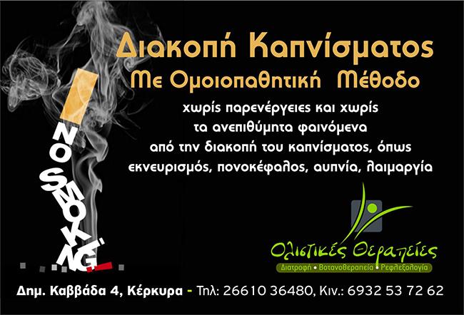 διακοπή καπνίσματος ομοιοπαθητική Κέρκυρα