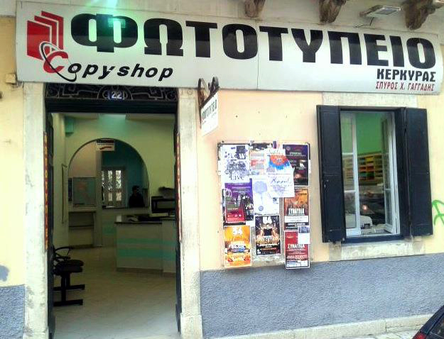 d86bb4fc7c9 Copy Shop - sindetiras.gr - Συνδέσου με την Κέρκυρα