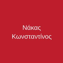 d7c063abeb0 ΝΑΚΑΣ ΚΩΝΣΤΑΝΤΙΝΟΣ και Σ.Ι.Α. Ε.Ε. - sindetiras.gr - Συνδέσου με την ...